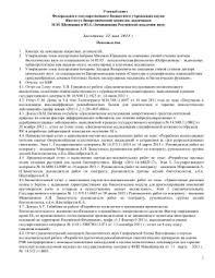 Процедура подготовки и защиты диссертации Повестка дня заседания Ученого совета 22 мая
