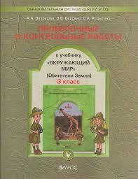 Гдз пнш класс русский язык тетрадь Готовые домашние задания Гдз пнш 3 класс русский язык тетрадь