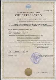 Кафедра землеустройства и кадастра Малое инновационное предприятие ООО НПО Кадастровое бюро