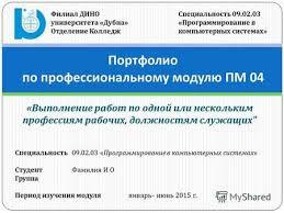 Презентация на тему Отчет по производственной практике  Выполнение работ по одной или нескольким профессиям рабочих должностям служащих Портфолио по профессиональному модулю