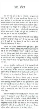essay on raksha bandhan in hindi essays on raksha bandhan essay for small children