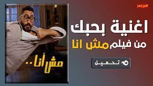 اغنية بحبك من فيلم مش انا لتامر حسني