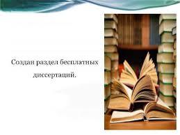 mp Темы докторских диссертаций 4 years ago by Доставка диссертаций