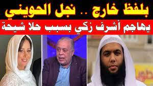 بلفظ خارج .. نجل الحويني يهاجم أشرف زكي بسبب حلا شيحة - YouTube