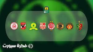 مشاهدة قرعة ربع نهائي دوري أبطال افريقيا بث مباشر الجمعة 30-4-2021 - فكرة  سبورت