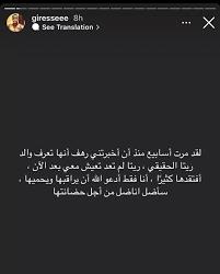 فضيحة مدوّية.. زوج السعودية رهف القنون: فحص الـ DNA أكد بأنه ليس والد  طفلتها! منوعات.. اخبار العربية