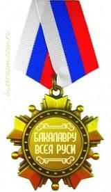 Поздравление с защитой диплома in stream com ru Что подарить на защиту диплома