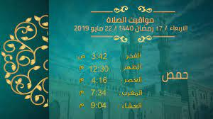 مواقيت الصلاة فى سوريا 17 - رمضان - 1440 / 22 - مايو – 2019 - YouTube