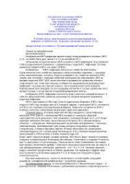 ВИЧ инфекция реферат по медицине скачать бесплатно СПИД  Литература Микробиология ВИЧ ИНФЕКЦИЯ реферат по медицине скачать бесплатно ВИЧ 2