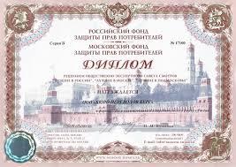 Перевод документов паспортов справок дипломов в бюро переводов  Наши награды