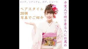 2018年お薦め卒業式で袴を着る人に袴に似合う人気のヘアアレンジ髪型