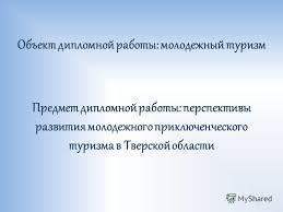 Презентация на тему ДИПЛОМНАЯ РАБОТА студентки курса  3 Объект дипломной работы