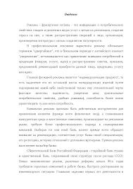 Рекламная деятельность Сбербанка РФ диплом по банковскому делу  Это только предварительный просмотр