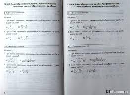 Рецензия покупателя на Алгебра класс Самостоятельные работы  Рецензии покупателей на Алгебра 8 класс Самостоятельные работы ФГОС