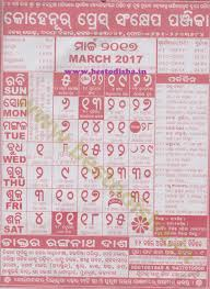 odia calendar november kohinoor odia calendar 2017 download here ebook pdf best odisha