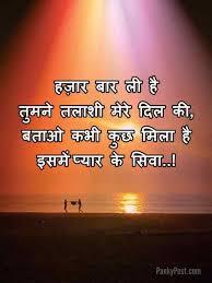 love hindi shayari romantic image hd
