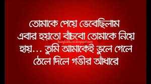 Bengali Sad Love Quotes That Make You Cry Aj Ami Valobasar Theke Voi Pai Bangla Sad Love Quote Video 8