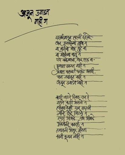marathi prem kavita sandeep khare
