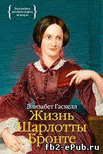 <b>Элизабет Гаскелл</b>. <b>Жизнь Шарлотты</b> Бронте - Биографии ...