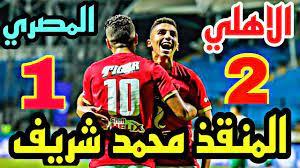ملخص مباراة الاهلي والمصري 2-1   ملخص مباراة الاهلي اليوم   اهداف مباراة  الاهلي والمصري البورسعيدي - YouTube