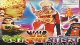 Fantasy Devi Durga Shakti Movie