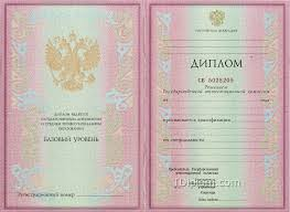 Купить диплом о среднем техническом образовании в Москве по  Диплом колледжа 2002 2006 года купить