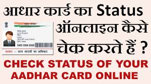 Aadhar Rate Chart 2017 How To Check Aadhar Card Status Online In Hindi 2017