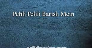 pehli barish images
