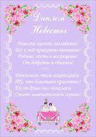 Диплом тёщи в Одессе по низким ценам Диплом невесты в Одесской области от компании kopir ka