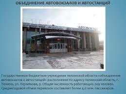 Организация перевозок и управление на автомобильном транспорте  Государственное бюджетное учреждение тюменской области объединение автовокзалов и автостанций расположено по адресу тюменская область г Тюмень ул