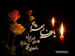 Image result for فاطمه زهرا