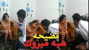 "فضيحه هبه مبروك مرات عبدالرحمن مبروك "" مع شاب خليجي "" | اتصدمت فيها ! 💔 -  YouTube"