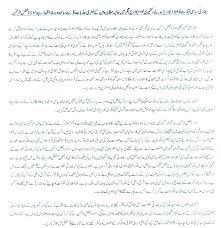 essays about censorship theater studies essay editor website k zaman media urdu ki aakhri kitab is an interesting and most famous urdu essay written