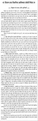 essay on the science a boon or curse for mankind in hindi