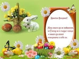 Красиви картички за великден с цветя и яйца. Hristos Voskrese Neka Nikoga Da Ne Zabravyame Che Gospod Ni