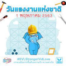 SVL Group - วันแรงงานแห่งชาติ 1 พ.ค. 2563 วันหยุดแรงงาน...