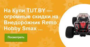 Купить Внедорожник <b>Remo Hobby Smax</b> (RM1631) 1:16 29 см в ...