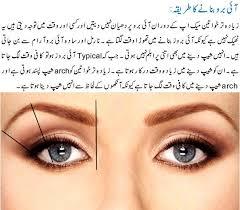 s eyebrows banane ka tarika eyebrows in urdu eyebrows makeup tutorial in urdu make up purchasing s makeup name in urdu list