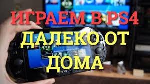 PS4 PS Vita