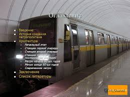 Презентация на тему РЕФЕРАТ НА ТЕМУ Московский метрополитен  2 Оглавление