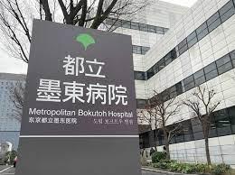 コロナ 墨東 病院