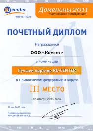 КОМТЕТ получил диплом Лучший партнёр ru center КОМТЕТ хостинг Почётный диплом Лучший партнёр ru center