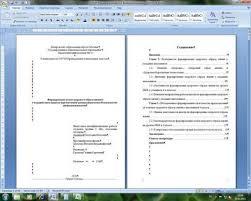 Как правильно составить содержание курсовой работы Как правильно  Заключение Здесь должны быть сформулированы основные выводы по проведенным исследованиям По ГОСТу оформление содержания в курсовой