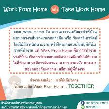 การทำงานรูปแบบ Work From Home – School of Engineering