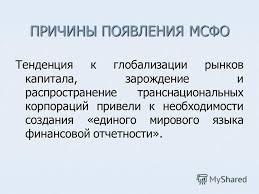 Презентация на тему МСФО в банках Магистерская диссертация  4 ПРИЧИНЫ ПОЯВЛЕНИЯ