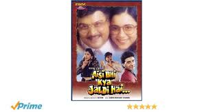Image result for film (Aisi Bhi Kya Jaldi Hai)(1996)