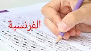 "Frence تسريب امتحان اللغة الفرنسية "" الفرنساوي "" 2021 شهادة الثانوية العامة  عبر مواقع التواصل الاجتماعي - كورة في العارضة"