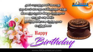 Birthday Motivational Quotes In Tamil With Wishing Birthday Wishes