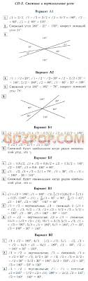 ➄ ГДЗ решебник класс самостоятельные и контрольные работы  Основные свойства простейших геометрических фигур Смежные и вертикальные углы · СП 5 Первый и второй признаки равенства треугольников