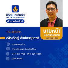 วิริยะประกันภัย บุรีรัมย์ - Insurance Agent - 21 Photos